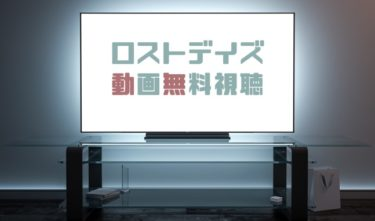 ドラマ|ロストデイズの動画を1話から無料で見れる動画配信まとめ