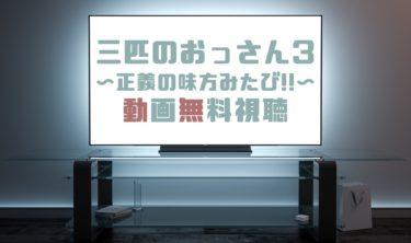 ドラマ|三匹のおっさん3の動画を全話無料で見れる動画配信まとめ