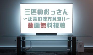 ドラマ|三匹のおっさんの動画を1話から全話無料で見れる動画配信まとめ