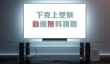 ドラマ|下剋上受験の動画を1話から無料で見れる動画配信まとめ