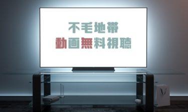 ドラマ|不毛地帯の動画を1話から全話無料で見れる動画配信まとめ
