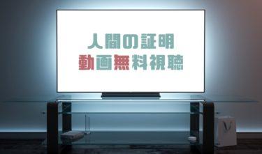 ドラマ|人間の証明の動画を無料で見れる動画配信まとめ
