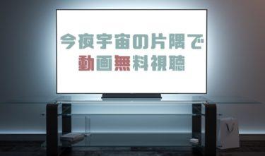 ドラマ|今夜宇宙の片隅での動画を全話無料で見れる動画配信まとめ