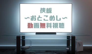 ドラマ|侠飯おとこめしの動画を1話から全話無料で見れる動画配信まとめ