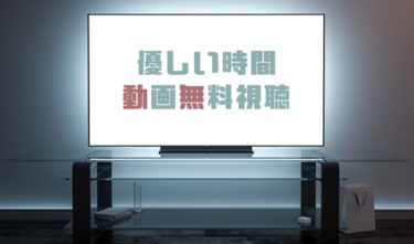 ドラマ|優しい時間の動画を1話から無料で見れる動画配信まとめ