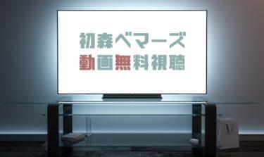 ドラマ|初森ベマーズの動画を1話から全話無料で見れる動画配信まとめ