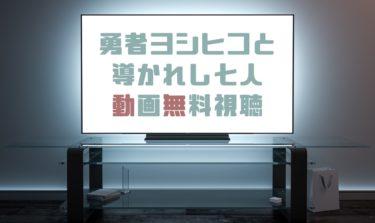 ドラマ|勇者ヨシヒコと導かれし七人(3期)の動画を無料で見れる動画配信まとめ