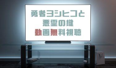 ドラマ|勇者ヨシヒコと悪霊の鍵(2期)の動画を無料で見れる動画配信まとめ