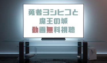 ドラマ|勇者ヨシヒコと魔王の城(1期)の動画を無料で見れる動画配信まとめ