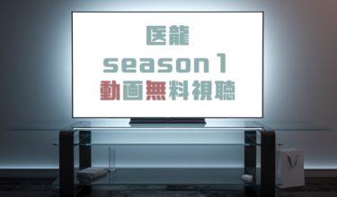 ドラマ|医龍シーズン1の動画を全話無料で見れる動画配信まとめ
