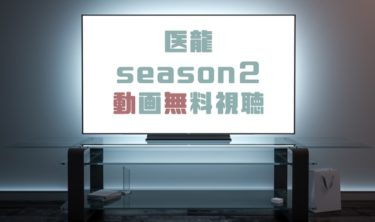ドラマ|医龍シーズン2の動画を全話無料で見れる動画配信まとめ