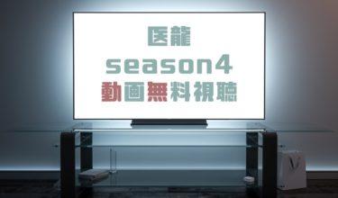 ドラマ|医龍シーズン4の動画を全話無料で見れる動画配信まとめ