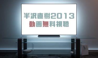 ドラマ|半沢直樹2013年の動画を無料で見れる動画配信まとめ