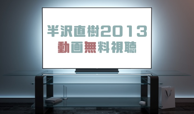 半沢直樹2 無料動画