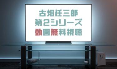 ドラマ|古畑任三郎第2シリーズの動画を無料で見れる動画配信まとめ