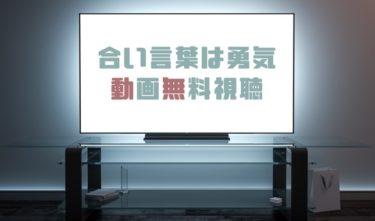 ドラマ|合い言葉は勇気の動画を全話無料で見れる動画配信まとめ