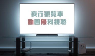 ドラマ|夜行観覧車の動画を1話から無料で見れる動画配信まとめ