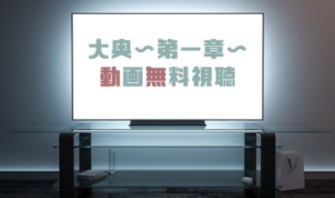 ドラマ|大奥第一章の動画を1話から無料で見れる動画配信まとめ