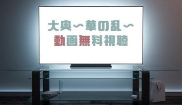 ドラマ|大奥華の乱の動画を1話から全話無料で見れる動画配信まとめ
