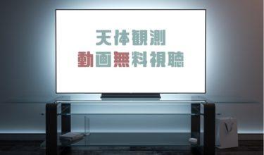 ドラマ|天体観測の動画を1話から全話無料で見れる動画配信まとめ
