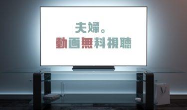 ドラマ|夫婦。の動画を1話から全話無料で見れる動画配信まとめ