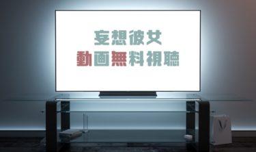 ドラマ|妄想彼女の動画を1話から全話無料で見れる動画配信まとめ