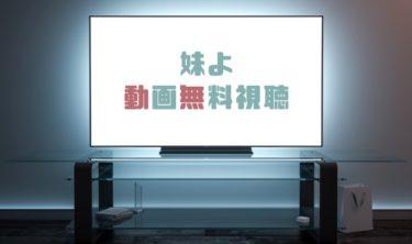 ドラマ|妹よの動画を1話から全話無料で見れる動画配信まとめ