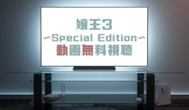 ドラマ|嬢王3 Special Editionの動画を無料で見れる動画配信まとめ
