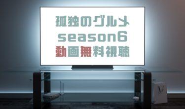 ドラマ|孤独のグルメseason6の動画を無料で見れる動画配信まとめ