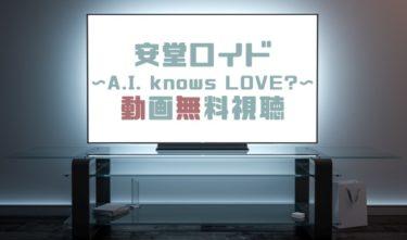 ドラマ|安堂ロイドの動画を1話から全話無料で見れる動画配信まとめ