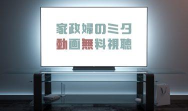 ドラマ 家政婦のミタの動画を1話から無料で見れる動画配信まとめ