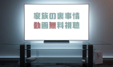 ドラマ|家族の裏事情の動画を1話から無料で見れる動画配信まとめ