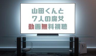 ドラマ|山田くんと7人の魔女の動画を無料で見れる動画配信まとめ