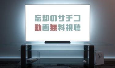ドラマ|忘却のサチコの動画を1話から全話無料で見れる動画配信まとめ