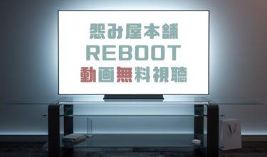ドラマ|怨み屋本舗REBOOTの動画を無料で見れる動画配信まとめ