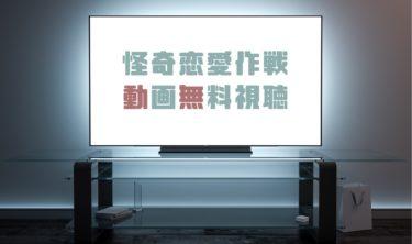 ドラマ|怪奇恋愛作戦の動画を1話から全話無料で見れる動画配信まとめ