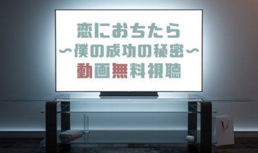 ドラマ|恋におちたらの動画を1話から全話無料で見れる動画配信まとめ
