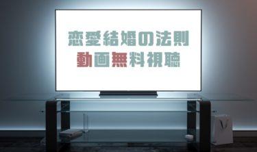 ドラマ|恋愛結婚の法則の動画を全話無料で見れる動画配信まとめ