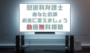 ドラマ|慰謝料弁護士の動画を1話から無料で見れる動画配信まとめ