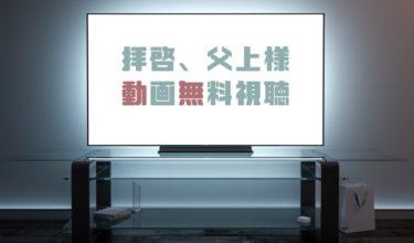 ドラマ|拝啓父上様の動画を1話から無料で見れる動画配信まとめ