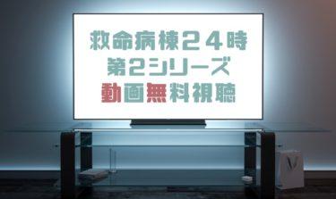 ドラマ|救命病棟24時第2シリーズの動画を無料で見れる動画配信まとめ