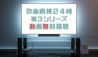 ドラマ|救命病棟24時第3シリーズの動画を無料で見れる動画配信まとめ