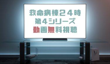 ドラマ|救命病棟24時第4シリーズの動画を無料で見れる動画配信まとめ