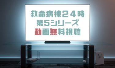 ドラマ|救命病棟24時第5シリーズの動画を無料で見れる動画配信まとめ