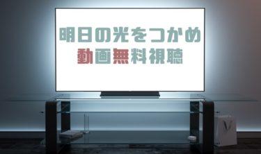 ドラマ|明日の光をつかめの動画を全話無料で見れる動画配信まとめ