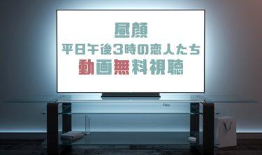 ドラマ|昼顔 平日午後3時の恋人たちの動画を無料で見れる動画配信まとめ