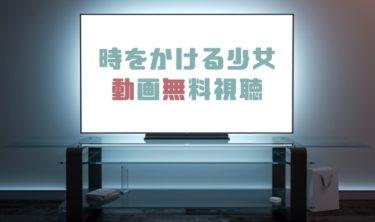 ドラマ|時をかける少女の動画を全話無料で見れる動画配信まとめ