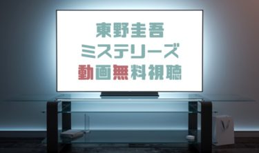 ドラマ|東野圭吾ミステリーズの動画を無料で見れる動画配信まとめ