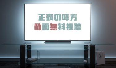 ドラマ|正義の味方の動画を1話から無料で見れる動画配信まとめ
