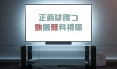 ドラマ|正義は勝つの動画を1話から無料で見れる動画配信まとめ